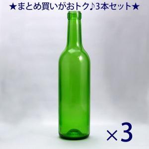 ガラス瓶 ワイン瓶 ワイン360 木口 EG 360ml -3本セット-
