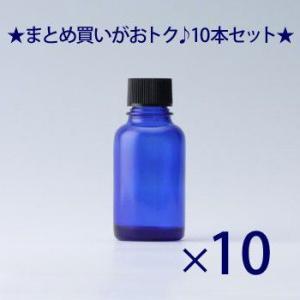 遮光瓶 ブルー 30cc SYA-B30cc -10本セット-|garasubin