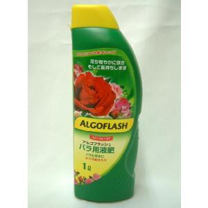 アルゴフラッシュの薔薇用1Lです。成分は窒素6、りん酸6、カリ7です。マグネシウム、オリゴ成分が豊富...