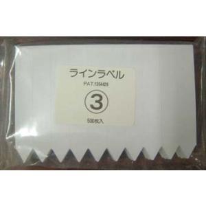 ラインラベル 500枚 #3 白 9cm (ネコポス便可) garden-bank
