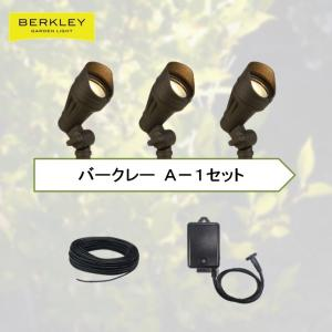 Berkley(バークレー) DIY用ガーデンライト A-1セット LEDスポットライトセット 日曜大工|garden-fontana