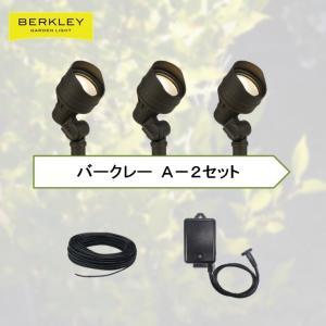 Berkley(バークレー) DIY用ガーデンライト A-2セット LEDスポットライトセット 日曜大工|garden-fontana