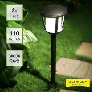 Berkley(バークレー) DIY用ガーデンライト AP-01-3 LEDエリアライト 日曜大工 garden-fontana