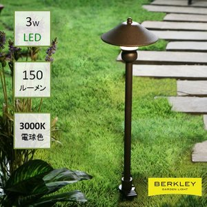 Berkley(バークレー) DIY用ガーデンライト AP-03-3 LEDエリアライト 日曜大工 garden-fontana