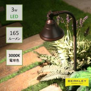 Berkley(バークレー) DIY用ガーデンライト AP-04-3 LEDエリアライト 日曜大工 garden-fontana