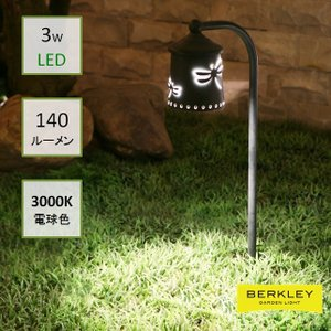Berkley(バークレー) DIY用ガーデンライト AP-05-3 LEDエリアライト 日曜大工 garden-fontana