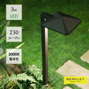 Berkley(バークレー) DIY用ガーデンライト AP-06-3 LEDエリアライト 日曜大工 garden-fontana