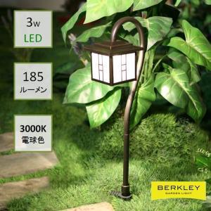 Berkley(バークレー) DIY用ガーデンライト AP-08-3 LEDエリアライト 日曜大工 garden-fontana