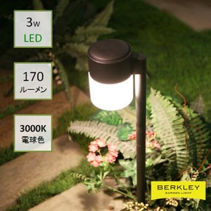Berkley(バークレー) DIY用ガーデンライト AP-09-3 LEDエリアライト 日曜大工 garden-fontana