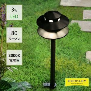 Berkley(バークレー) DIY用ガーデンライト AP-10-3 LEDエリアライト 日曜大工|garden-fontana