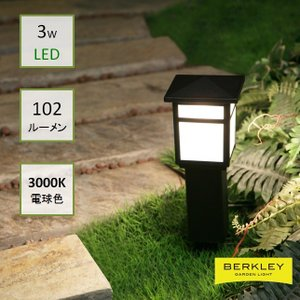 Berkley(バークレー) DIY用ガーデンライト AP-12-3 LEDエリアライト 日曜大工 garden-fontana