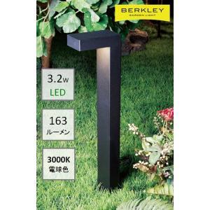 Berkley(バークレー) DIY用ガーデンライト AP-14-3 LEDエリアライト 日曜大工 garden-fontana