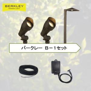 Berkley(バークレー) DIY用ガーデンライト B-1セット LEDスポット&アプローチライトセット 日曜大工|garden-fontana