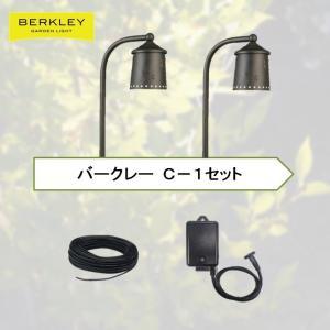 Berkley(バークレー) DIY用ガーデンライト C-1セット LEDアプローチライトセット 日曜大工|garden-fontana