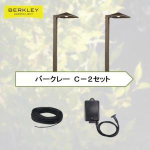 Berkley(バークレー) DIY用ガーデンライト C-2セット LEDアプローチライトセット 日曜大工|garden-fontana