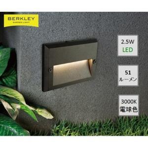 Berkley(バークレー) DIY用ガーデンライト FT-02-2 フットライト 日曜大工|garden-fontana