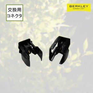 Berkley(バークレー) 交換用コネクタ PT-03|garden-fontana