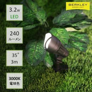 Berkley(バークレー) DIY用ガーデンライトSP-01-3 狭角 3.2WLEDスポットライト 日曜大工|garden-fontana