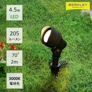Berkley(バークレー) DIY用ガーデンライトSP-02-4 中角 4.5WLEDスポットライト 日曜大工|garden-fontana