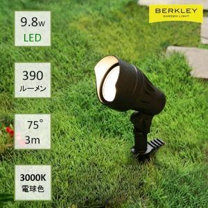 Berkley(バークレー) DIY用ガーデンライトSP-05-9 中角 9.8WLEDスポットライト 日曜大工|garden-fontana