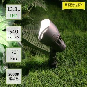 Berkley(バークレー) DIY用ガーデンライトSP-06-13 中角 13.3WLEDスポットライト 日曜大工|garden-fontana
