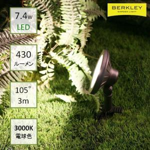 Berkley(バークレー) DIY用ガーデンライトSP-07-7 広角 7.4WLEDスポットライト 日曜大工|garden-fontana