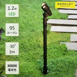 Berkley(バークレー) DIY用ガーデンライトSP-08-1 狭角 1.2WLEDスポットライト 伸縮可能 日曜大工|garden-fontana
