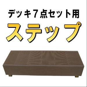 ウッドデッキ 調 ステップ 単品 樹脂製品|garden-life-sai