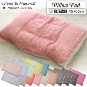 ■商品名 枕カバー ガーゼ 枕パッド 綿100% 日本 (水玉柄) 枕カバー ピローカバー ケース ...