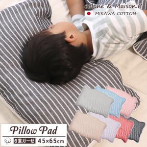 子供用 枕カバー ガーゼ 綿100% 日本製 (ボーダー柄) 洗える お昼寝 ノンキャラ 両面ガーゼ...