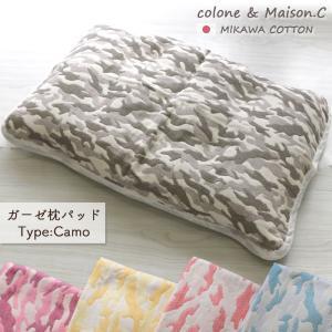 ■商品名 枕カバー ガーゼ 枕パッド 綿100% 日本 ( カモフラ柄) 枕カバー ピローカバー ケ...