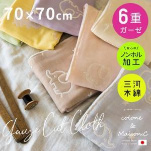 ガーゼ マスク 生地 手作りマスク こども 6重 日本製  在庫あり 約70×70cm 生地売り カットクロス 無地 アニマル (メール便可