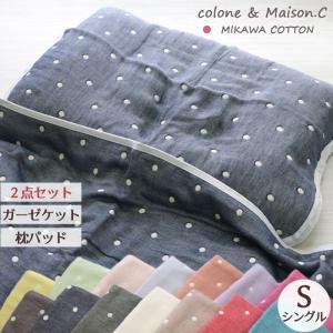 Maison.c 6重織ガーゼケット&同色枕パッド付き  【三河木綿】【日本製】|garden-maisonc