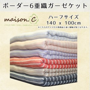Maison.c 三河木綿6重織ガーゼケット ボーダー ハーフサイズ 140x100cm|garden-maisonc