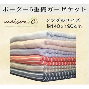 Maison.c 三河木綿6重織ガーゼケット ボーダー  三河木綿 シングルサイズ 140x190cm|garden-maisonc