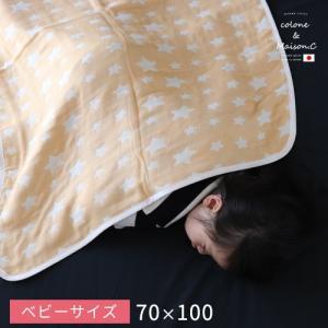 三河木綿5重織ガーゼケット 星柄 三河木綿 ベビーサイズ 70x100cm|garden-maisonc
