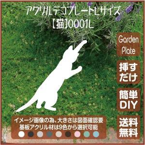 猫 ガーデンプレート 107LSST0001L 200×282mm ねこ 園芸プレート アレンジメント用品 雑貨 ピック オブジェ デコレーション マスコット|garden-plate
