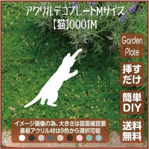 猫 ガーデンプレート 107LSST0001M 150×211mm ねこ 園芸プレート アレンジメント用品 雑貨 ピック オブジェ デコレーション マスコット|garden-plate