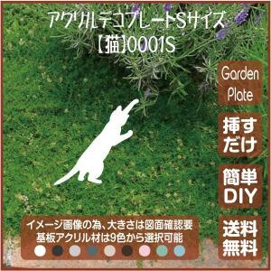 猫 ガーデンプレート 107LSST0001S 100×141mm ねこ 園芸プレート アレンジメント用品 雑貨 ピック オブジェ デコレーション マスコット|garden-plate