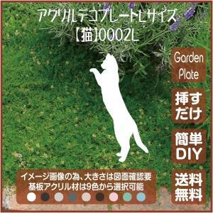 猫 ガーデンプレート 107LSST0002L 200×282mm ねこ 園芸プレート アレンジメント用品 雑貨 ピック オブジェ デコレーション マスコット|garden-plate