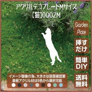 猫 ガーデンプレート 107LSST0002M 150×211mm ねこ 園芸プレート アレンジメント用品 雑貨 ピック オブジェ デコレーション マスコット|garden-plate