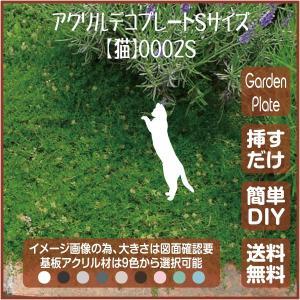 猫 ガーデンプレート 107LSST0002S 100×141mm ねこ 園芸プレート アレンジメント用品 雑貨 ピック オブジェ デコレーション マスコット|garden-plate