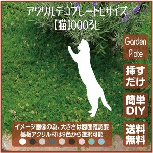猫 ガーデンプレート 107LSST0003L 200×282mm ねこ 園芸プレート アレンジメント用品 雑貨 ピック オブジェ デコレーション マスコット|garden-plate