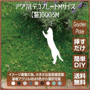 猫 ガーデンプレート 107LSST0003M 150×211mm ねこ 園芸プレート アレンジメント用品 雑貨 ピック オブジェ デコレーション マスコット|garden-plate