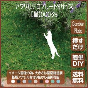 猫 ガーデンプレート 107LSST0003S 100×141mm ねこ 園芸プレート アレンジメント用品 雑貨 ピック オブジェ デコレーション マスコット|garden-plate