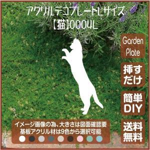 猫 ガーデンプレート 107LSST0004L 200×282mm ねこ 園芸プレート アレンジメント用品 雑貨 ピック オブジェ デコレーション マスコット|garden-plate