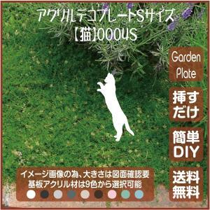 猫 ガーデンプレート 107LSST0004S 100×141mm ねこ 園芸プレート アレンジメント用品 雑貨 ピック オブジェ デコレーション マスコット|garden-plate