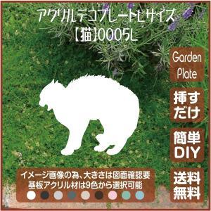 猫 ガーデンプレート 107LSST0005L 200×282mm ねこ 園芸プレート アレンジメント用品 雑貨 ピック オブジェ デコレーション マスコット|garden-plate