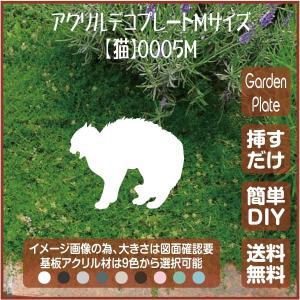 猫 ガーデンプレート 107LSST0005M 150×211mm ねこ 園芸プレート アレンジメント用品 雑貨 ピック オブジェ デコレーション マスコット|garden-plate