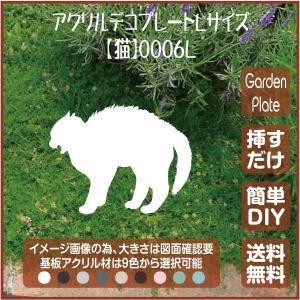 猫 ガーデンプレート 107LSST0006L 200×282mm ねこ 園芸プレート アレンジメント用品 雑貨 ピック オブジェ デコレーション マスコット|garden-plate